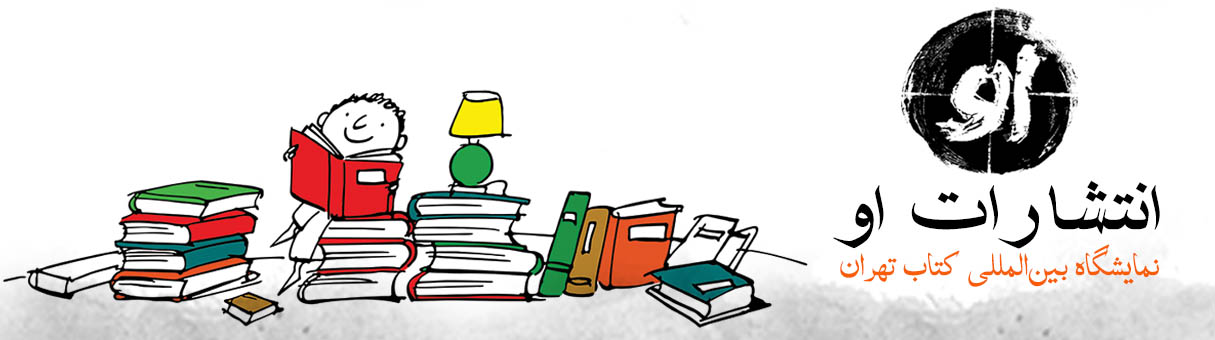 انتشارات او - نمایشگاه کتاب تهران