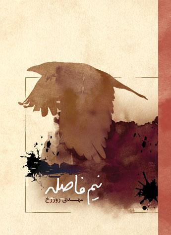 نیم فاصله - مهدی روزرخ