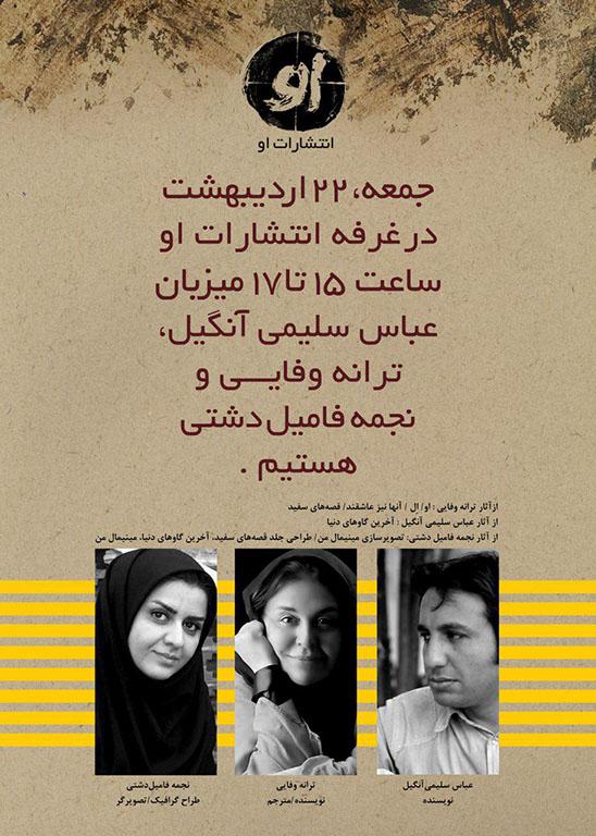 انتشارات او - نمایشگاه کتاب تهران - ترانه وفایی - عباس سلیمی آنگیل - نجمه فامیل دشتی