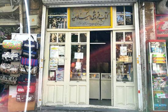 کتابفروشی 150 ساله در تهران
