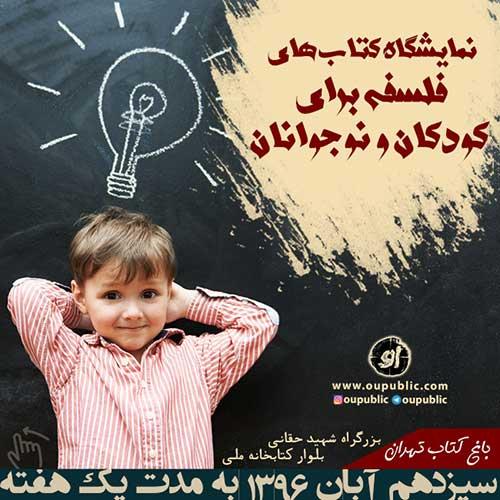انتشارات او در نمایشگاه کتاب های فلسفی برای کودکان و نوجوانان - آبان 96 - باغ کتاب تهران