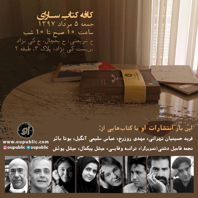 دیدار با همراهان انتشارات او در کافه کتاب سارای