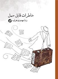 انتشارات او - خاطرات قابل حمل