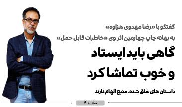 انتشارات او - مصاحبه رضا مهدوی هزاوه - خاطرات قابل حمل