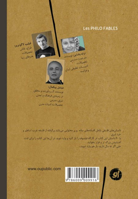 داستان های فلسفی جهان 1 - پشت جلد