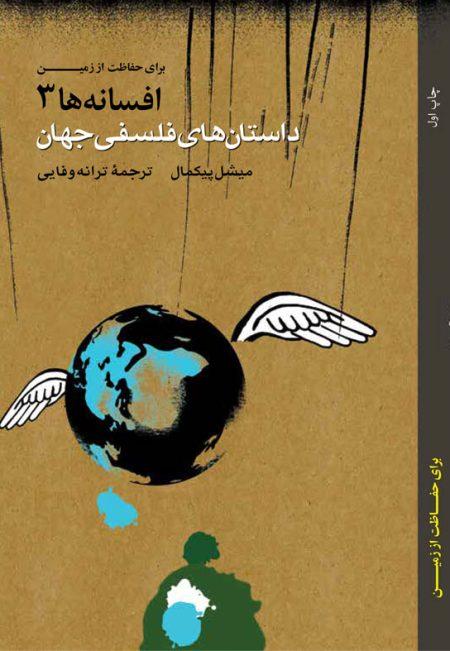 داستان های فلسفی جهان 3