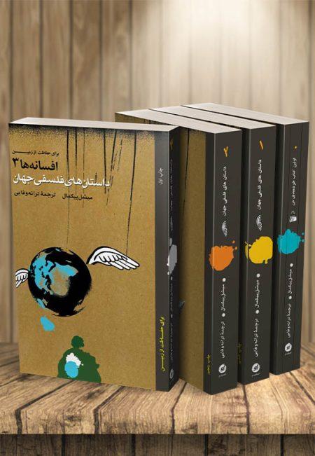 مجموعه داستان های فلسفی جهان