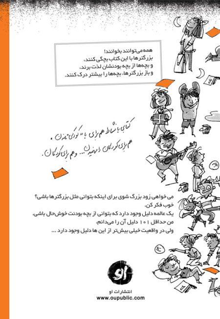 101 دلیل حسابی برای اینکه از بچه بودنمان خوشحال باشیم - پشت جلد