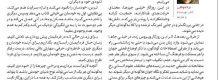 نوح دوران خود باشیم . یادداشتی از ترانه وفایی در روزنامه ایران