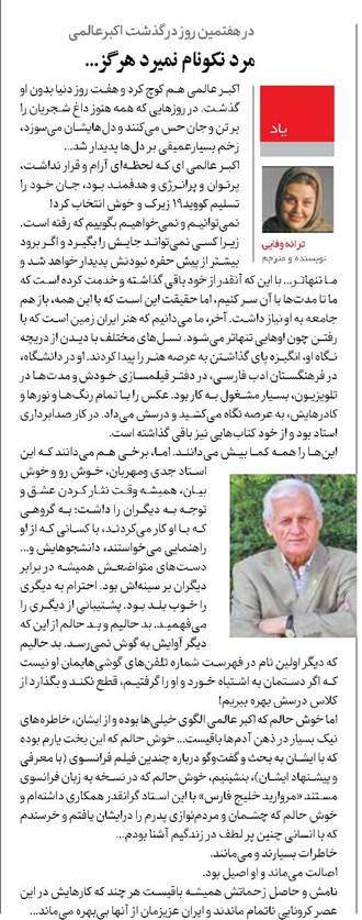 یادداشت ترانه وفایی در هفتمین روز درگذشت اکبر عالمی - روزنامه ایران
