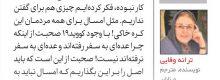 ترانه وفایی- روزنامه ایران