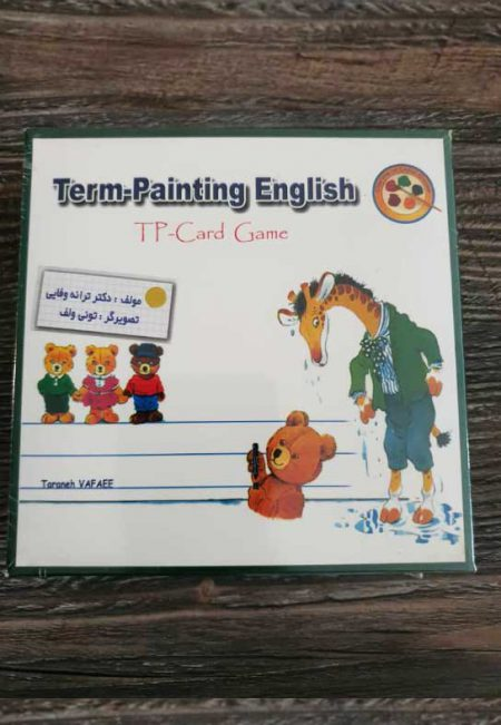 تی پی کارت - آموزش زبان انگلیسی