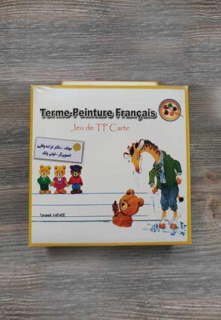 تی پی کارت - آموزش زبان فرانسوی