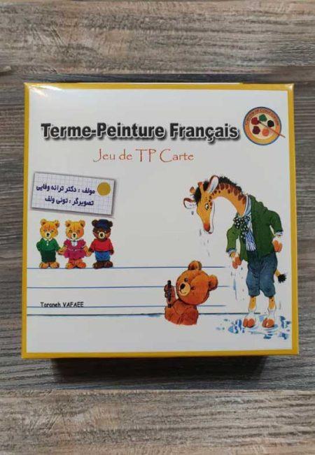 تی پی کارت - آموزش زبان انگلیسی و فرانسوی