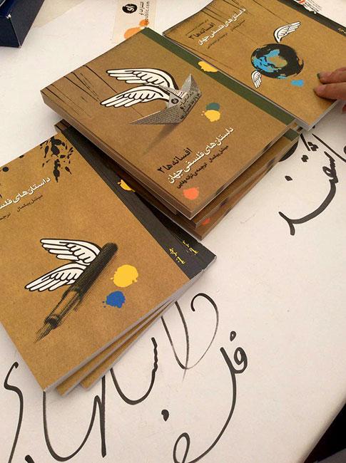 انتشارات او - نمایشگاه بین المللی کتاب تهران 95- (5)