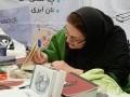 انتشارات او - نمایشگاه بین المللی کتاب تهران 1395 (3)