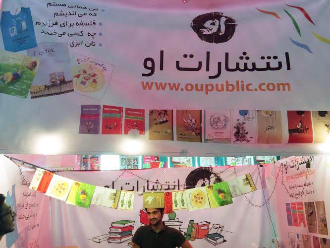 انتشارات او - نمایشگاه کتاب (2)