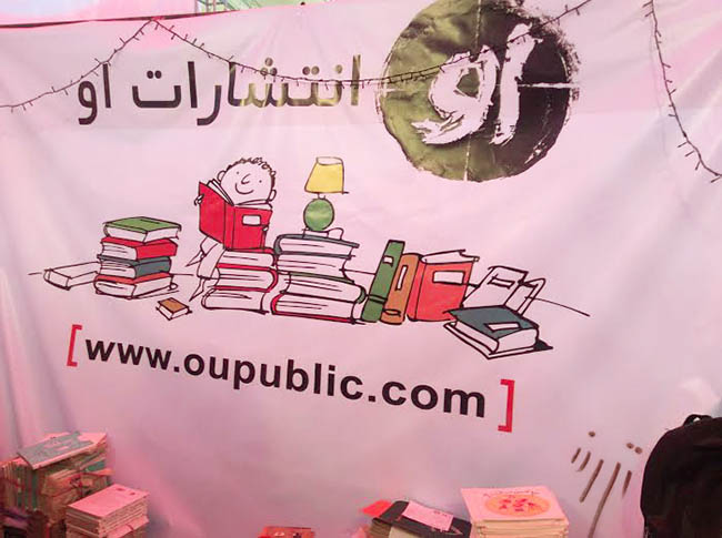 نمایشگاه کتاب تهران - اردیبهشت 1394